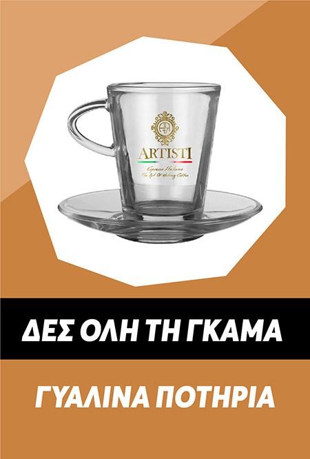 artisti-gialina-potiria-kafe.jpg