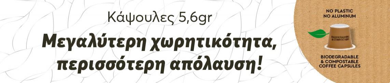 capsules-artisti-perla-nera-rossa-5-6gr.jpg
